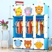 兒童簡易衣櫃卡通寶寶組裝宿舍塑膠收納櫃嬰兒衣櫥簡約現代經濟型【快速出貨八折下殺】