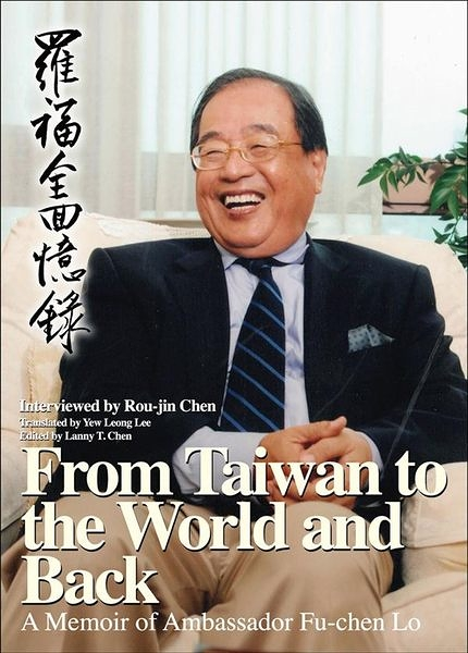 From Taiwan to the World and Back: A Memoir of Ambassador Fu-chen Lo (羅..