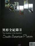 二手書《異形全紀錄 = The gladiator in the aquarium South America plecos eng》 R2Y ISBN:9868036097