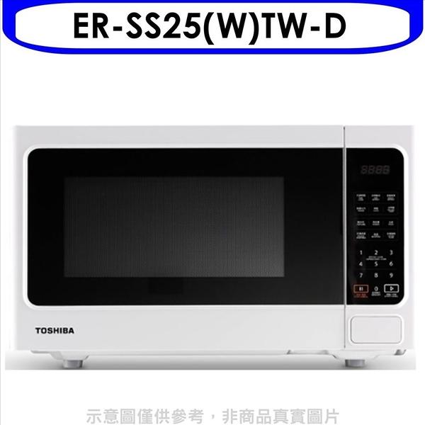 TOSHIBA東芝【ER-SS25(W)TW-D】25公升微電腦料理微波爐_福利品 優質家電