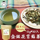 金銀花紫蘇茶 (11gx10入/袋) 藿香 薄荷 金銀花茶 現正熱銷中 新品上市 鼎草茶舖