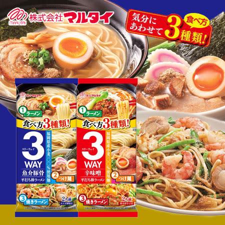 日本 MARUTAI 3WAY 一麵三吃 棍棒拉麵 辣味噌 辛味噌 魚介豚骨 鰹魚豚骨 3WAY拉麵 拉麵