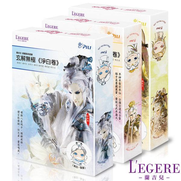 【LEGERE 蘭吉兒】霹靂面具面膜-玄解無極《淨白卷》盒裝(ㄧ入) ◆醫妝世家◆