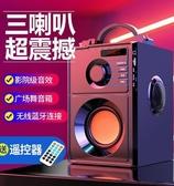 藍芽音箱 雅蘭仕藍芽音箱大音量家用戶外廣場舞音響便攜式微信收款播放器迷你無線 CY