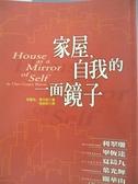 【書寶二手書T7/心理_AQF】家屋自我的一面鏡子_徐詩思