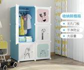 兒童衣櫃 兒童衣櫃卡通簡約現代經濟型仿實木嬰兒寶寶小塑料收納櫃組合衣櫥 快樂母嬰