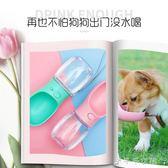 寵物狗狗喝水器外出隨行水杯用品戶外飲水器泰迪便攜式狗水壺水瓶 千千女鞋