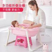 網摺疊寶寶浴桶大號新生兒童游泳洗澡桶小孩嬰兒洗澡浴盆家用可坐躺igo 美芭