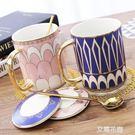 創意英倫陶瓷情侶馬克杯水杯北歐下午茶輕奢杯子咖啡杯帶蓋勺『艾麗花園』