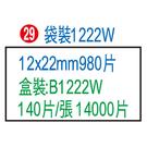 1222B B5自黏影印紙12x22mm紅框