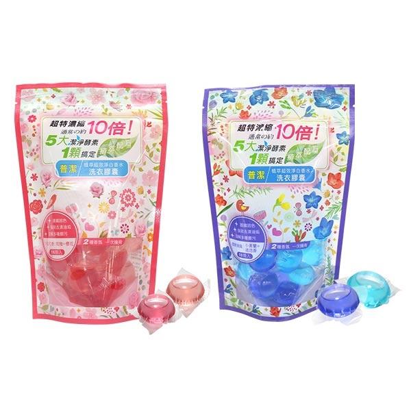 普潔 植萃超效淨白香水洗衣膠囊(16入) 款式可選【小三美日】洗衣球