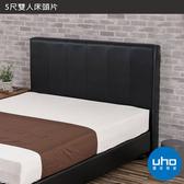【UHO】諾克斯-直條乳膠皮革床頭片-5尺雙人米白色