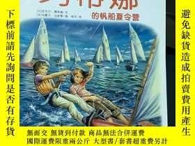 二手書博民逛書店罕見瑪蒂娜故事書系列第二輯。瑪蒂娜的帆船夏令營。Y233440