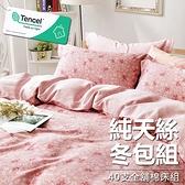 #YN45#奧地利100%TENCEL涼感40支純天絲5尺雙人全鋪棉床包兩用被套四件組(限宅配)專櫃等級