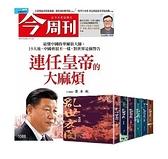 《今周刊》一年52期 贈 酒徒名著《亂世宏圖》套書(全六冊)