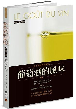 葡萄酒的風味(暢銷紀念平裝版)