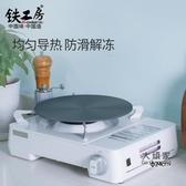 解凍板 導熱板解凍板燃煤氣灶家用琺瑯鑄鐵鍋防滑板防燒黑墊『廚房用品』