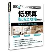 低預算裝潢全攻略(新屋&10年內屋齡適用版)(暢銷新封面版)(即使只有50萬.S