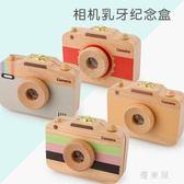 兒童乳牙收納盒換牙齒盒收藏紀念盒相機乳牙盒寶寶乳牙盒男孩女孩 QG26639『優童屋』