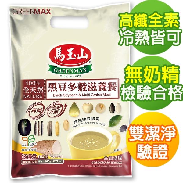 【馬玉山】黑豆多穀滋養餐(12入)~全天然新品上市