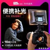 LED攝影燈補光燈直播婚慶視頻簡易單反手持拍照柔光外拍攝像室內wy