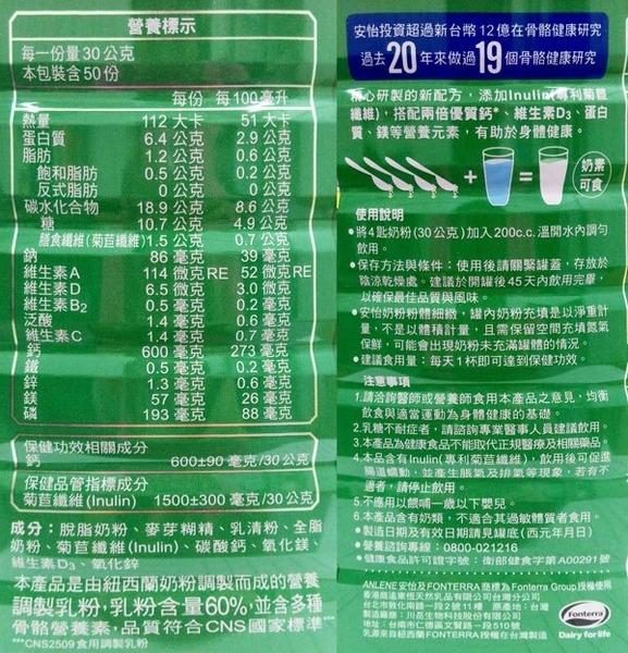 安怡 長青高鈣奶粉 1.5kg (6入)/箱【康鄰超市】