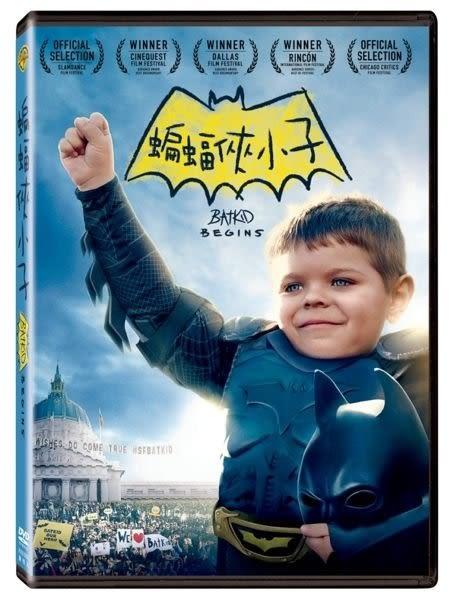 蝙蝠俠小子 DVD  (購潮8) 4710756330820
