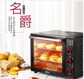 220VDonlim/東菱 DL-K33D 電烤箱家用烘焙烤箱33L大容量蛋糕多功能4管QM    晴光小語