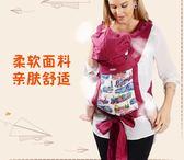 618好康鉅惠嬰兒背帶前抱式多功能簡易抱帶寶寶背袋背巾