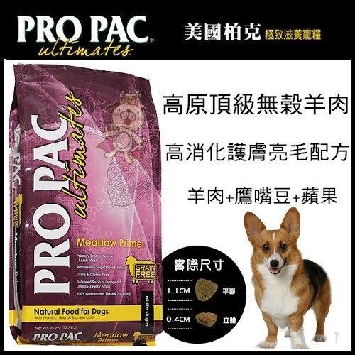 *WANG*【美國柏克 PRO PAC】無穀全齡犬配方(羊肉+鷹嘴豆+蘋果) 28lb【含運】