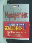 【書寶二手書T6/財經企管_GMR】管理是什麼_原價400_瓊安.瑪