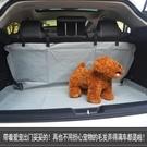 寵物車載墊後備箱汽車墊子車用寵物墊狗狗車墊小型SUV轎車防臟墊 【八折搶購】