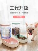 寵物飲水器自動喂食器喂水器狗狗水壺喝水神器貓咪飲水機泰迪用品  免運快速出貨
