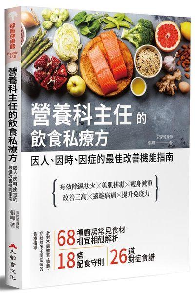 營養科主任的飲食私療方:因人、因時、因症的最佳改善機能指南