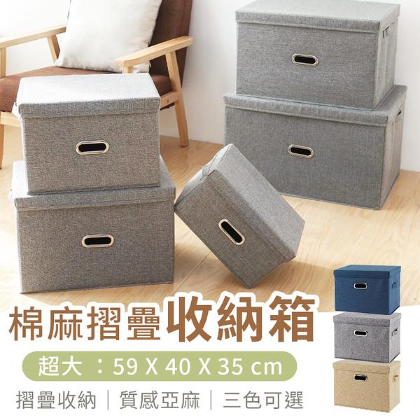 《質感收納!59x40x35》棉麻折疊收納箱 北歐風 衣物收納箱 亞麻整理箱 收納籃 玩具箱 置物箱