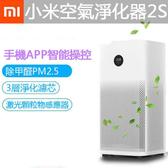 小米空氣清淨機2S 小米空氣淨化器 OLED顯示螢幕 PM2.5值顯示 米家APP智慧控制 熱銷款