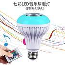 尾牙年貨節智能音樂七彩燈泡智能藍牙燈泡音箱 LED音樂球泡燈洛麗的雜貨鋪
