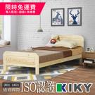 床架/單人加大3.5尺-【艾麗卡】清新北歐風格(免組裝)-含床頭片~台灣自有品牌-KIKY~Europe  床組 床板