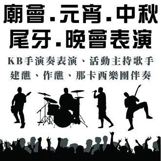 【廟會活動 建醮 作醮晚會活動表演keyboard手+主持人歌手 附伴唱機(合法版權歌).大型音響】