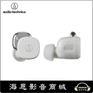【海恩數位】日本鐵三角 audio-technica ATH-SQ1TW 真無線耳機 白色