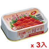 台糖紅鮭中骨罐頭100g*3入【愛買】