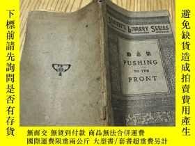 二手書博民逛書店勵誌集罕見pushing to the frontY304560 看圖 看圖 出版1933