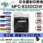 【搭2黑 + 6彩 原廠碳粉匣】Brother MFC-9330CDW 無線網路彩色雷射複合機
