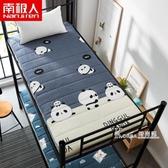 學生宿舍榻榻米床墊軟墊單人0.9m床褥子1.2睡墊被90x190cm Korea時尚記