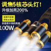 燈珠5燈頭強光充電遠射超亮防水頭燈
