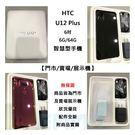 【拆封福利品】宏達電 HTC U12 P...