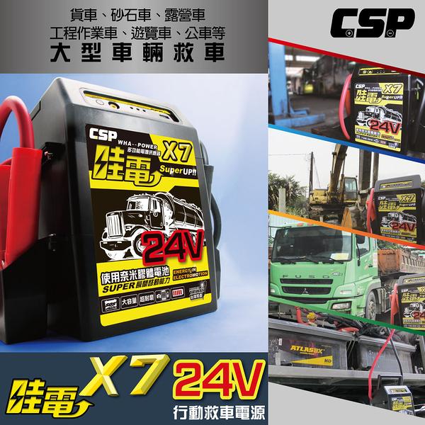 【CSP】X7哇電24V多功能汽車緊急啟動電源/救車啟動電源/應急啟動電源/ 援救器材【整套組】