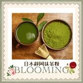 日本靜岡純抹茶粉 靜岡香醇抹茶粉/150g~300g 無糖/微糖 抹茶粉