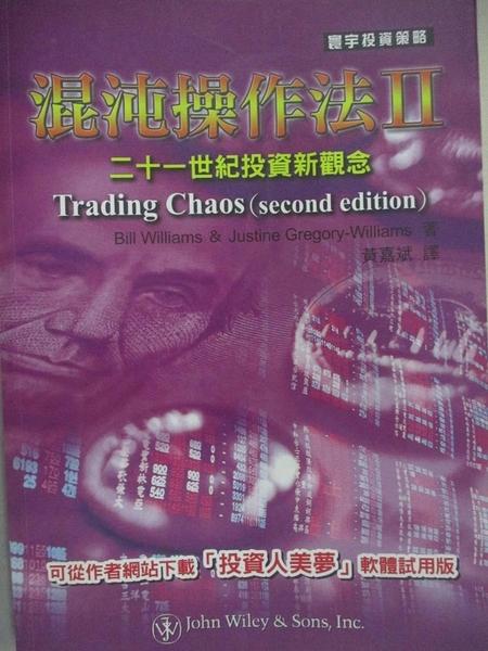 【書寶二手書T1/投資_HA2】混沌操作法II-二十一世紀投資新觀念_Bill William