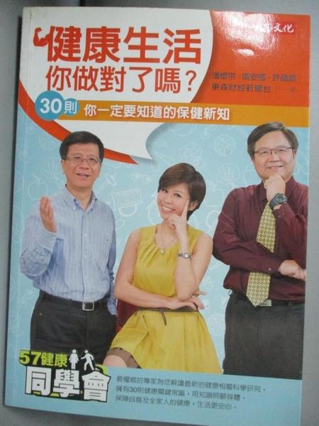 【書寶二手書T2/養生_ONQ】健康生活,你做對了嗎_潘懷宗